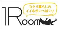 1Room楽天ショップ